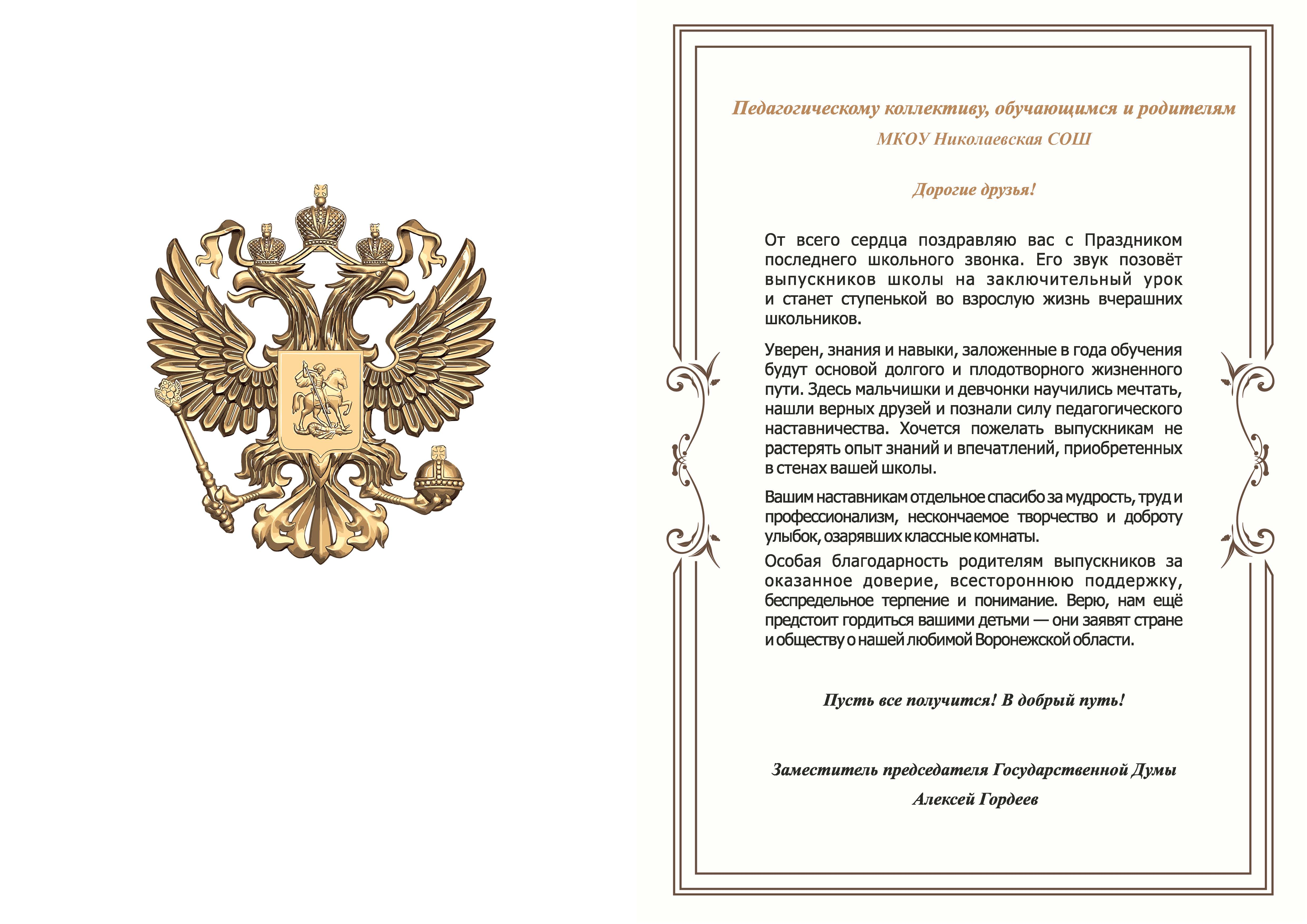 Обращение Заместителя председателя Государственной Думы Федерального собрания Российской Федерации А.В. Гордеева